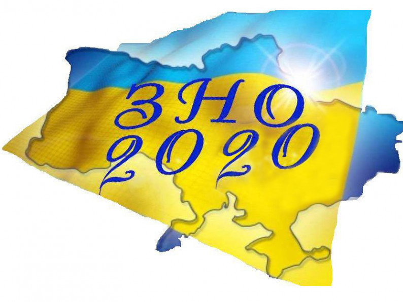 t 1 zno 2020