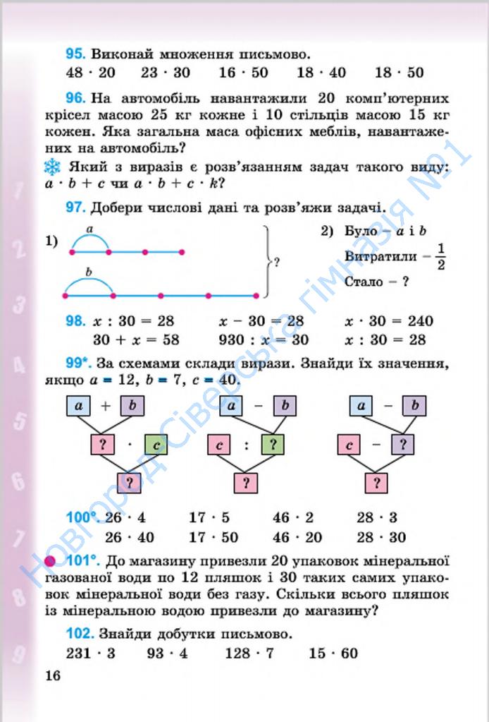 класс гдз 12 лишенко баллов математика 4