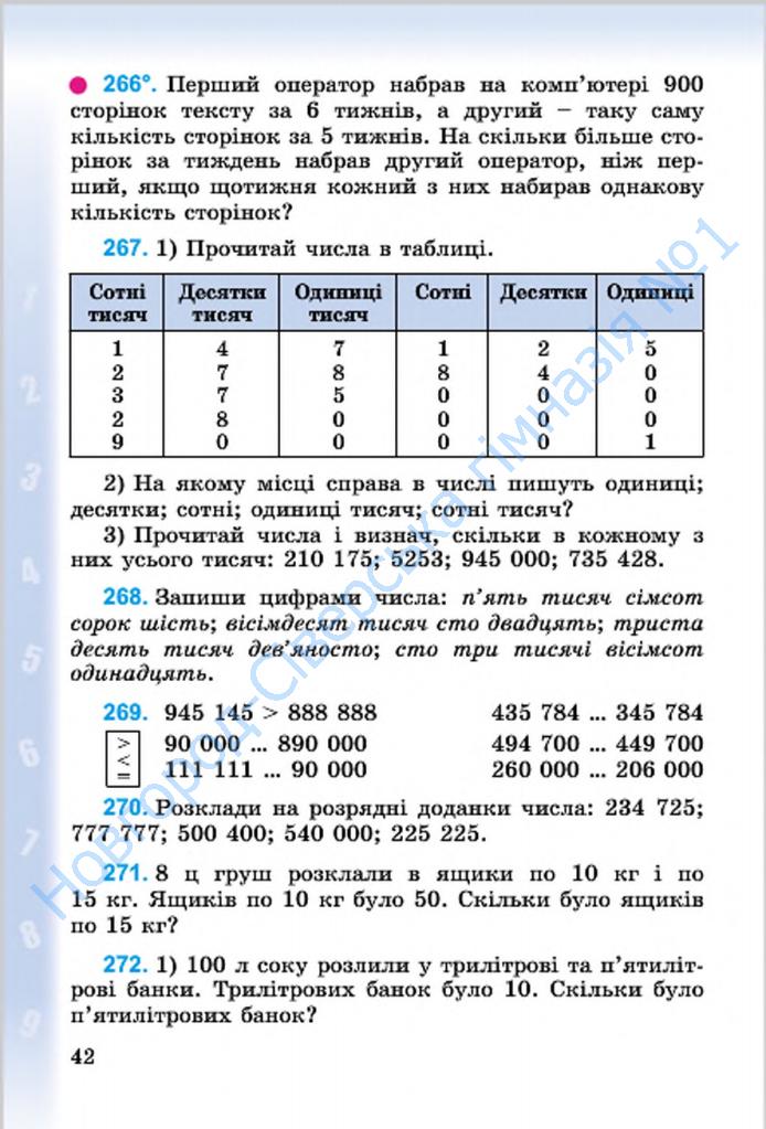 гдз математики 4 клас богданович м.в лишенко