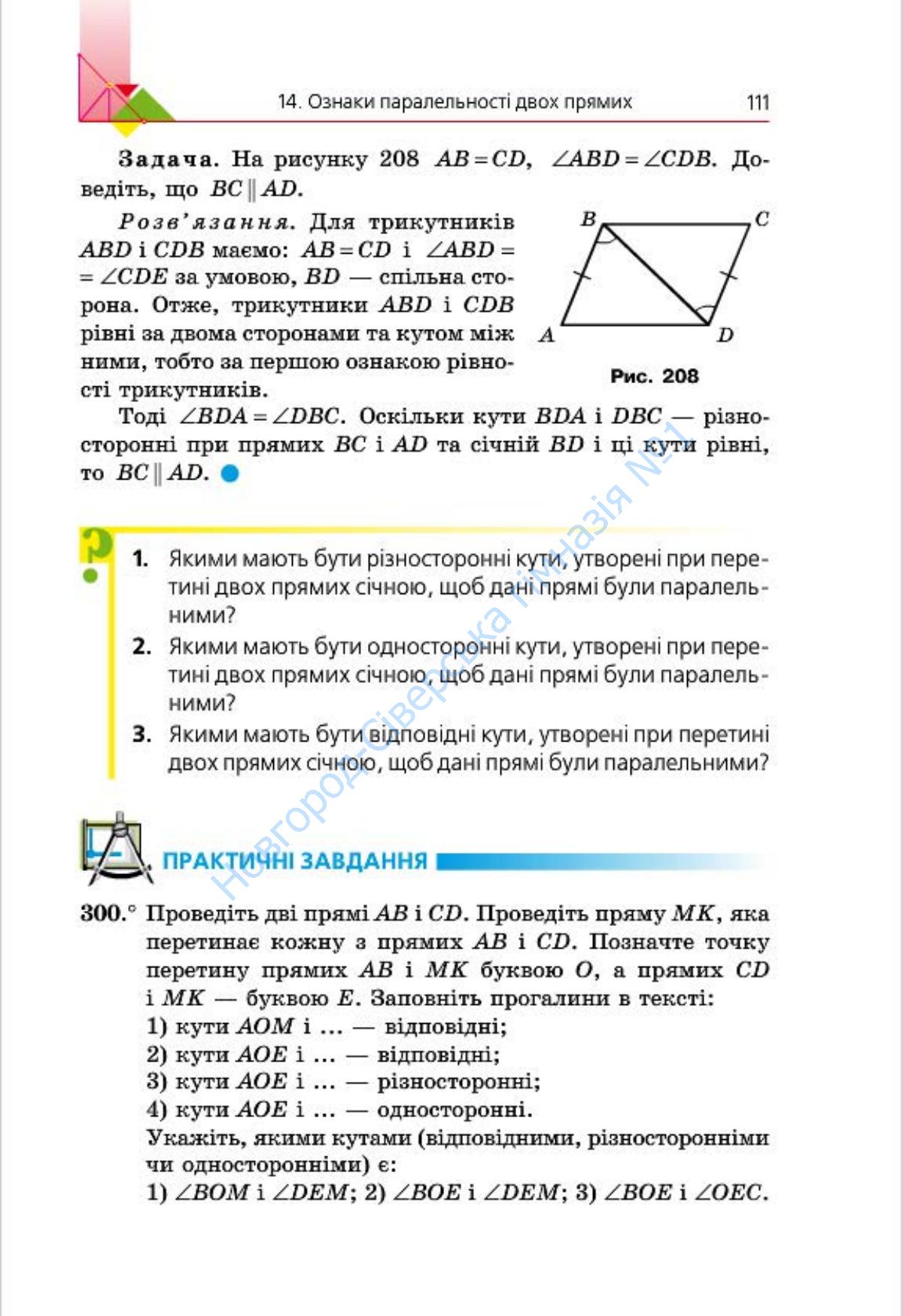 Гдз з геометрії 7 клас нова програма мерзляк полонський