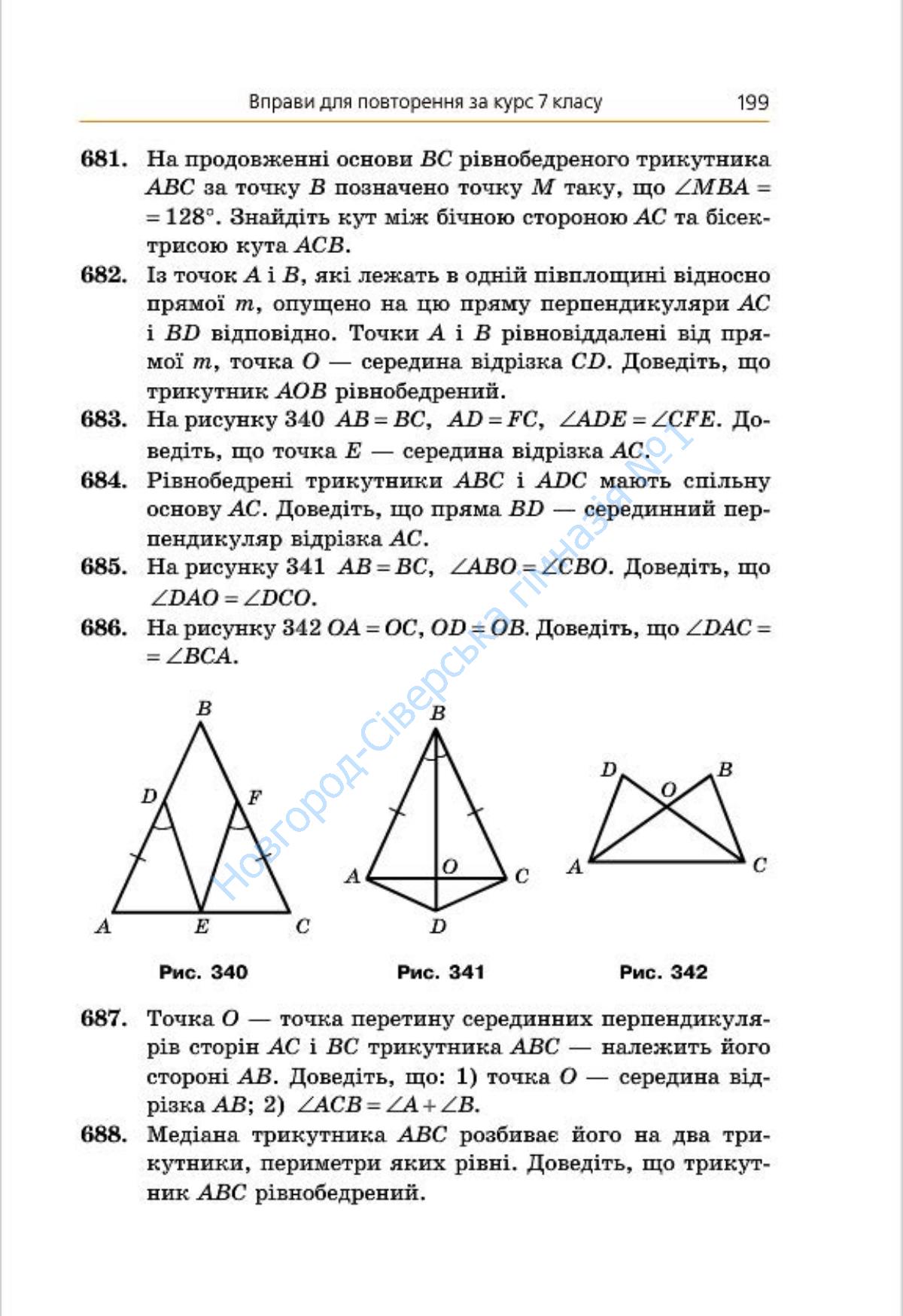 Гдз 7 Клас Підручник За 7 Клас Геометрія