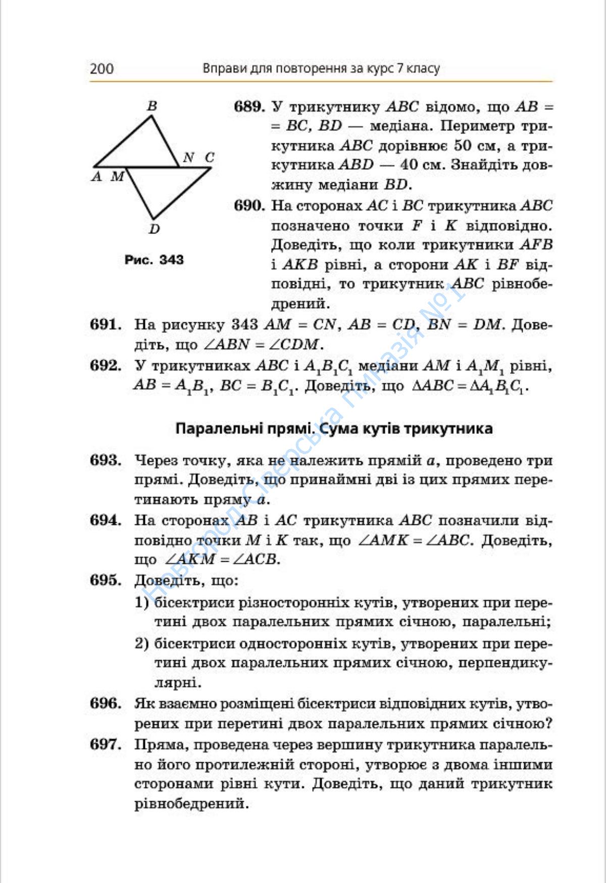 7 геометрії клас нова гдз полонський з програма мерзляк