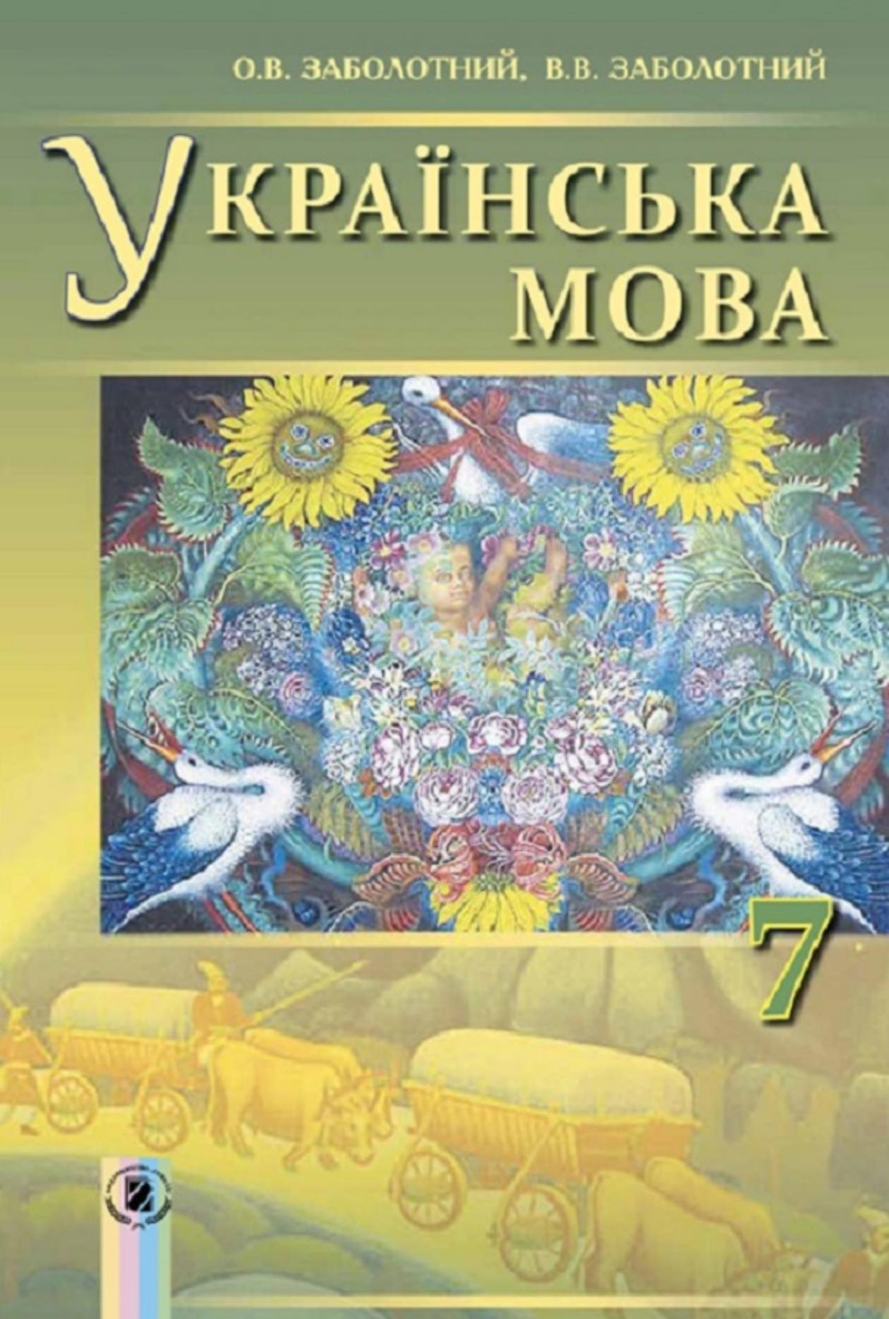 Гдз з української мови 7 класс